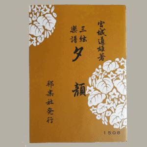 Jiuta Shamisen notation Yuugao 夕顔 | shami-shop.com