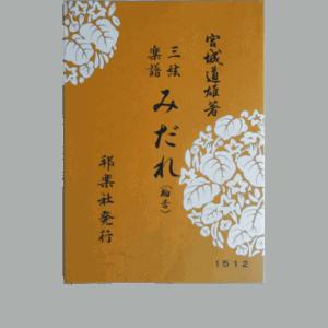 "Jiuta Shamisen ""Midare"" (みだれ) | shami-shop.com"