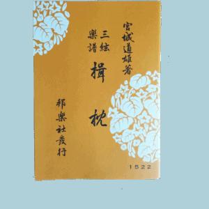 Kaji Makura 楫枕 | shami-shop.com