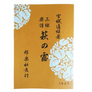 Hagi No Tsuyu 萩の露 | shami-shop.com