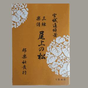 Onoe no Matsu 尾上の松 | shami-shop.com