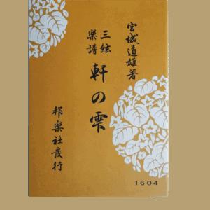 Noki no Shizuku 軒の雫 | shami-shop.com