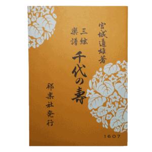 Chiyo no Kotobuki front | shami-shop.com