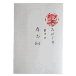 Jiuta Shamisen 春の曲 Haru No Kyoku | shami-shop.com