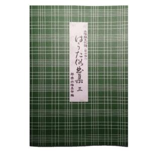 Hauta Zokkyokushuu はうた俗曲集| shami-shop.com