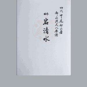 Shakuhachi Honkyoku scores Iwashimizu (岩清水) | shami-shop.com