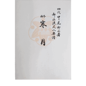 Shakuhachi honkyoku Kangetsu 寒月 | shami-shop.com