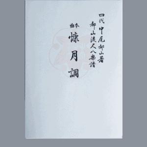 Shakuhachi Honkyoku Kougetsuchou 慷月調 | shami-shop.com