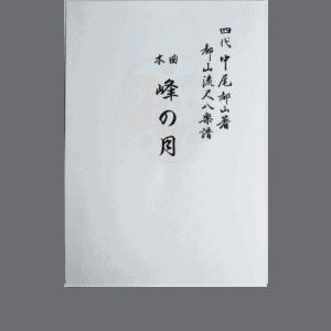 Shakuhachi Mine no Tsuki 峰の月 | shami-hop.com