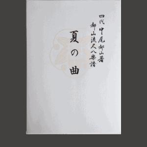 Shakuhachi Honkyoku Notation Natsu no Kyoku 夏の曲 | shami-shop.com