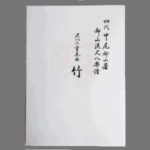 Shakuhachi scores for honkyoku piece Take 竹 | shami-shop.com