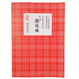 Kanjinchou nagauta notation | shami-shop.com