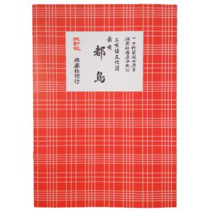 miyako dori nagauta shamisen notation | shami-shop.com