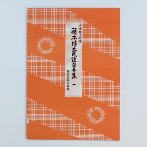 Fujimoto Minyou Kaete Shuu
